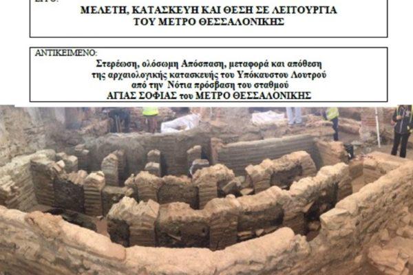 Μελέτη Απόσπασης τμήματος Ρωμαϊκου Λουτρού, Υπόκαυστου από τον σταθμό Αγίας Σοφίας του Μετρό Θεσσαλονίκης